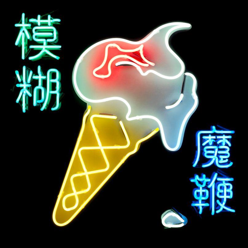 The Magic Whip - album cover