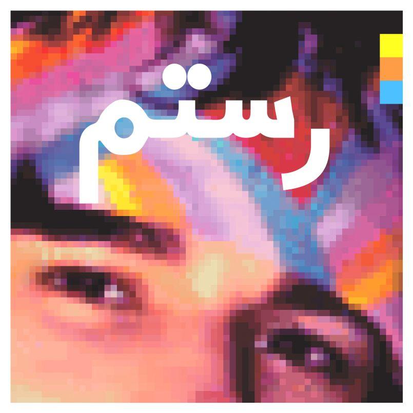 rostam half lightcover Rostam announces debut solo album, Half Light, shares Bike Dream listen