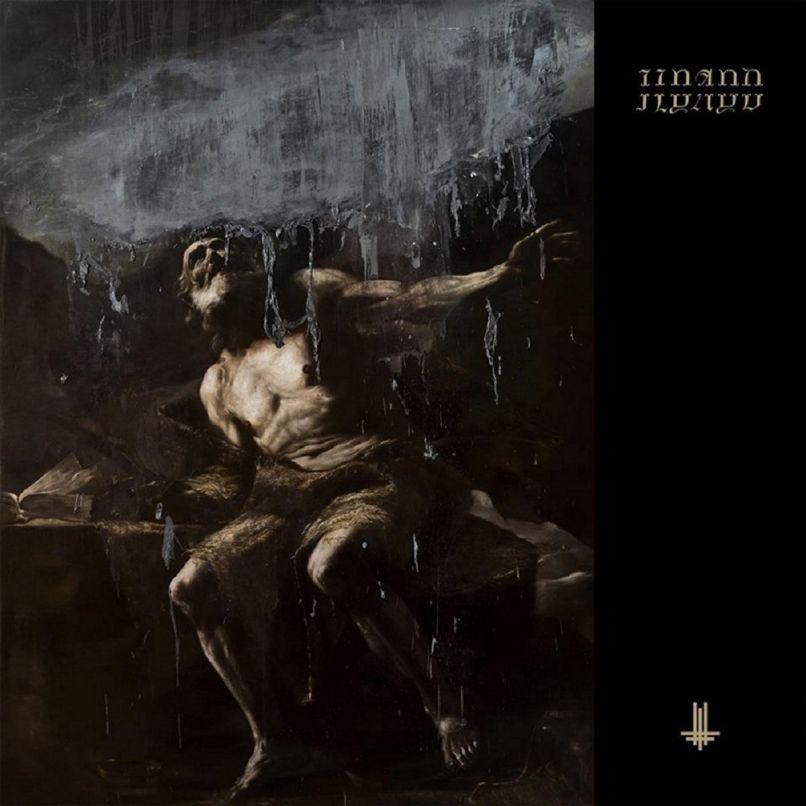 Behemoth - I Loved You at the Darkest